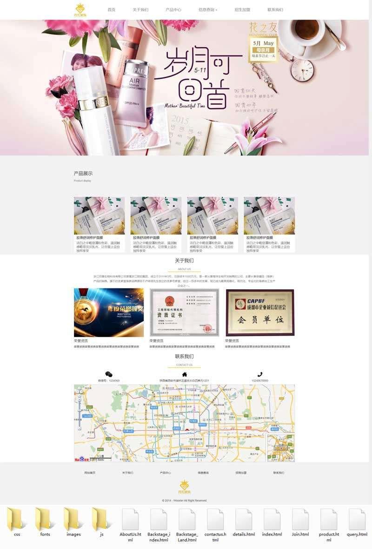 简洁大气响应式化妆品生物科技公司网站模板