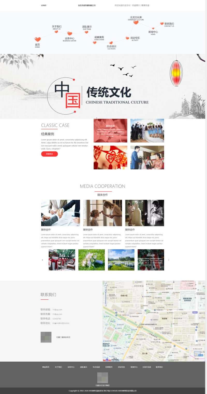 html5大气响应式婚礼活动策划文化传播企业网站模板
