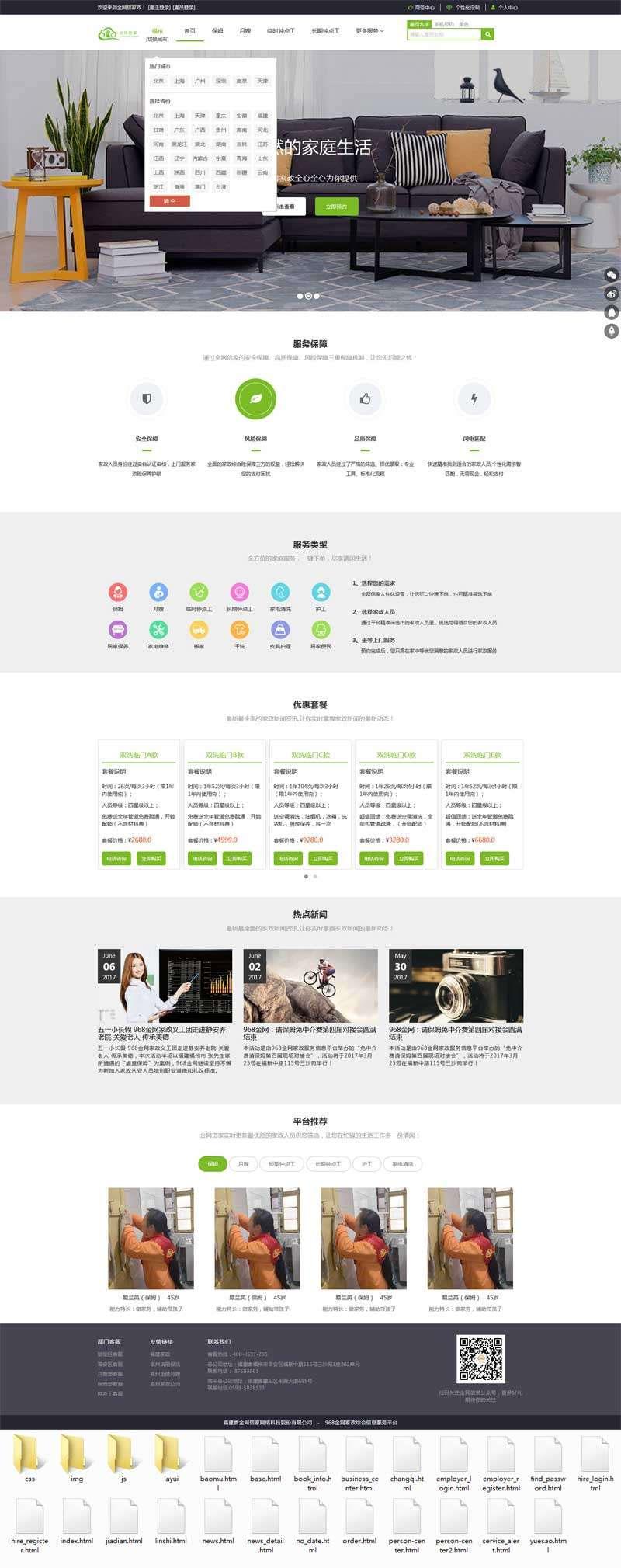 html5绿色响应式家政服务保姆月嫂雇佣平台网站模板