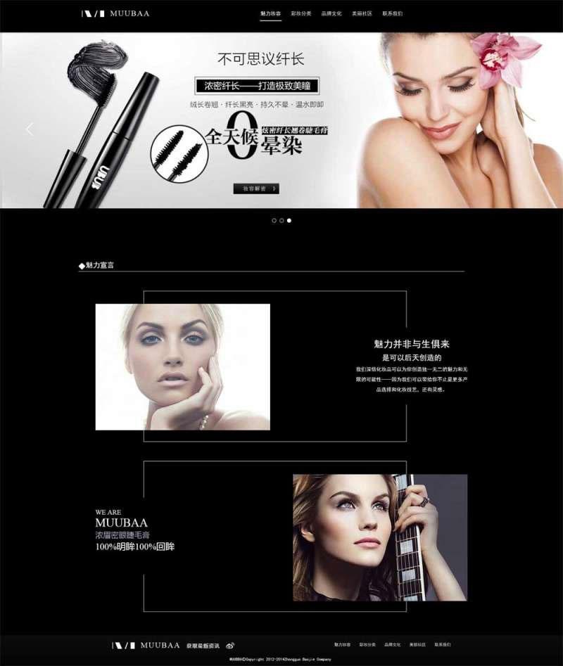 黑色简洁彩妆化妆品公司网站模板