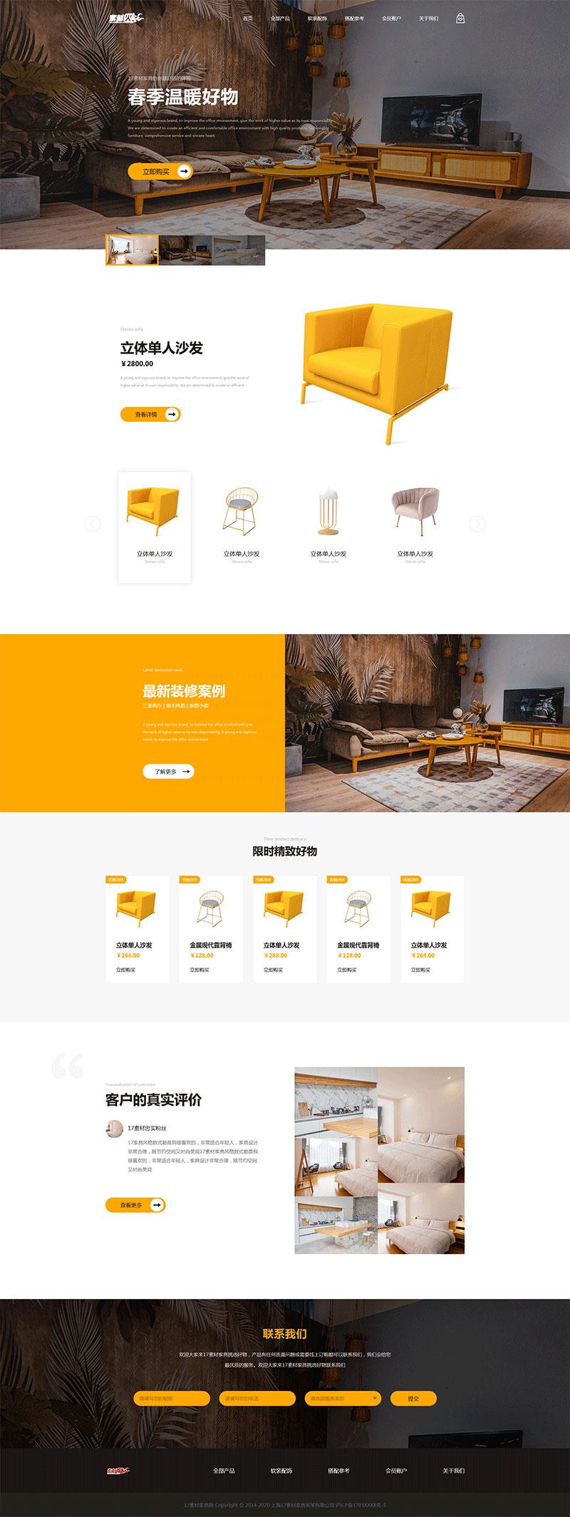 黄色宽屏大气室内家居装饰家具销售公司网站模板