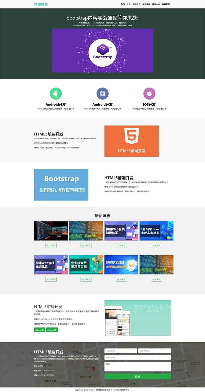 bootstrap响应式在线教育课程学习平台首页模板