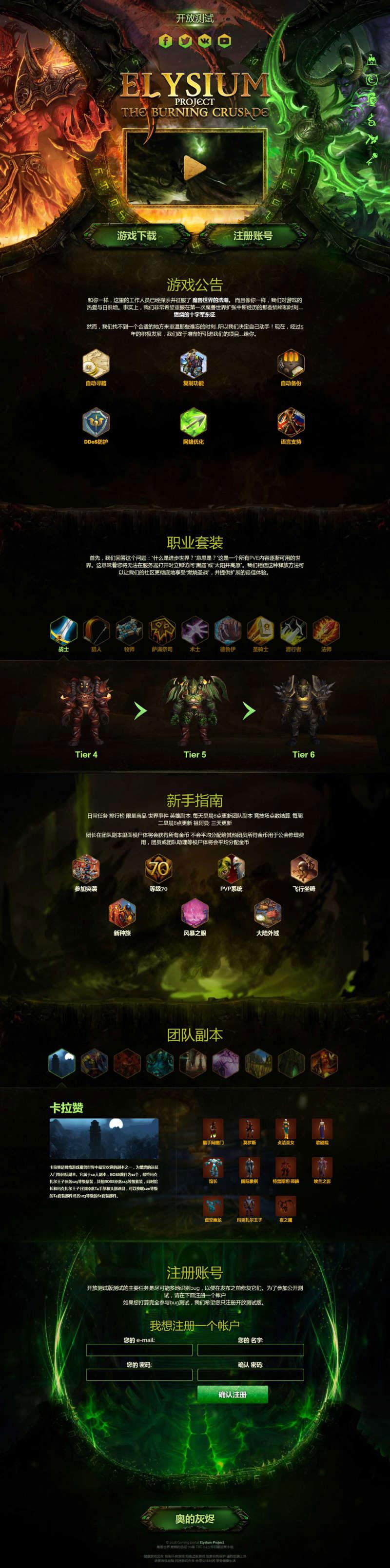 怀旧服魔兽世界大型网络游戏介绍官网单页模板