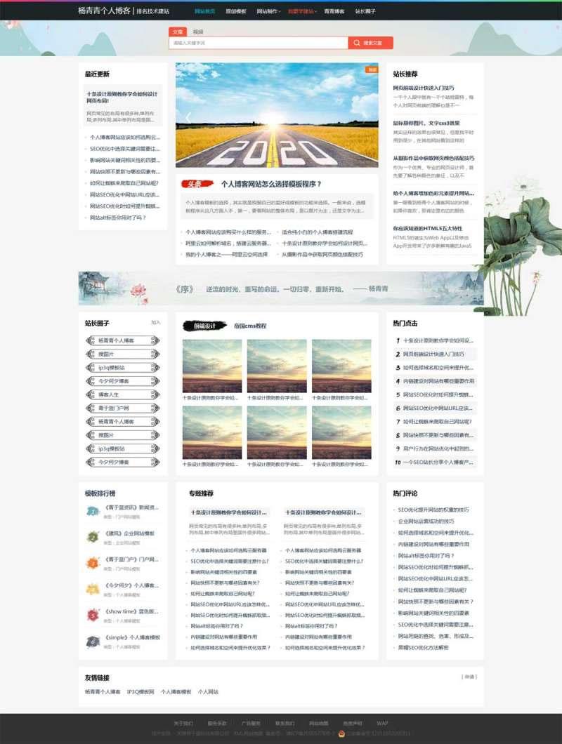 古典风格个人站长seo技术交流博客网站模板