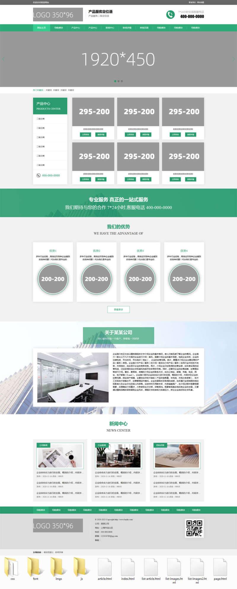 绿色清新风格通用型企业产品展示网站模板