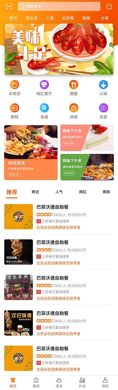 橙色风格餐饮美食外卖商城平台app首页模板