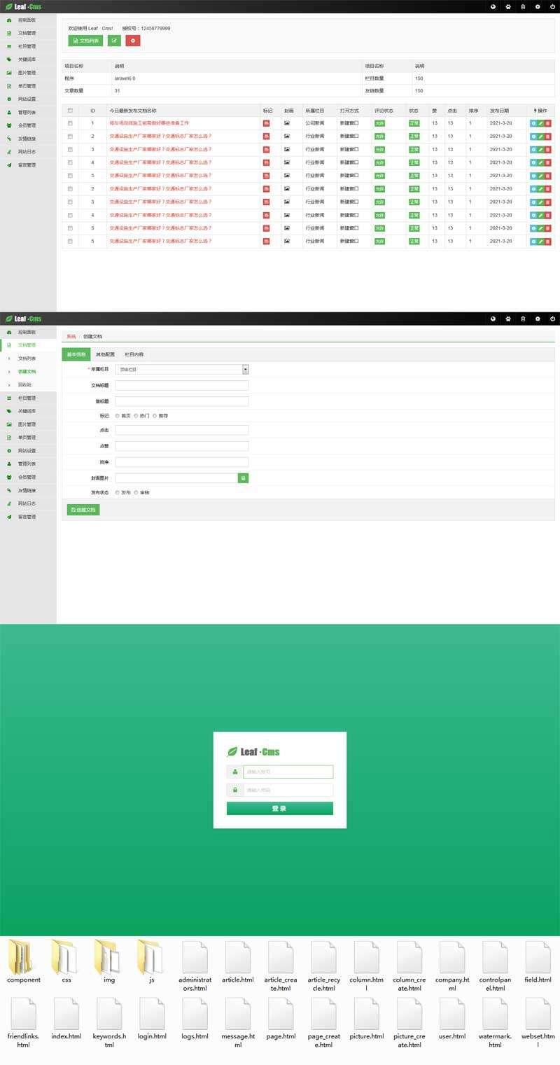 Bootstrap绿色简约博客企业网站cms后台管理系统模板