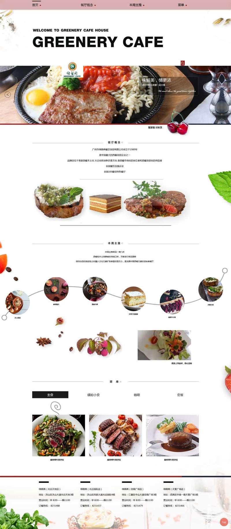 大气单页滚动餐厅美食蛋糕甜品推荐网页模板