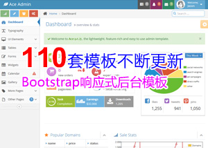分享快110套bootstrap响应式后台模板