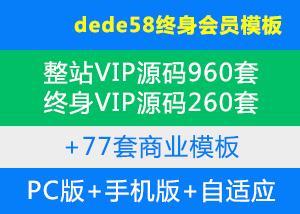 dede58终身会员模板和77套商业模板