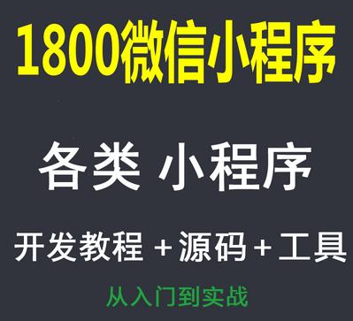 1800套微信小程序商城企业展示源码带后台