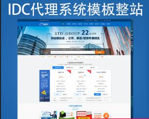 西部数码IDC代理系统整站运营版