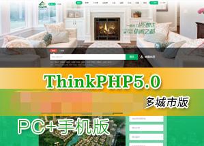 Thinkphp5开发的多城市版站群版带移动端