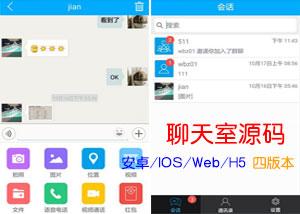 安卓源码安卓app环信Android群聊苹果源码ios源码网页聊天室