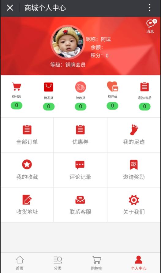 java微信分销平台商城源码