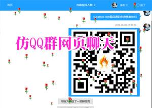 java仿QQ群网页聊天即时通讯源码支持发送图片表情