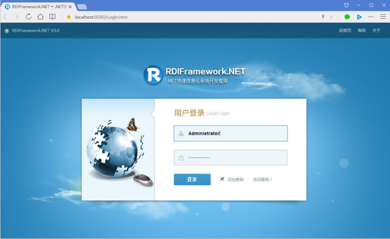 .NET RDIFramework3.0企业豪华版快速信息化系统开发框架源码