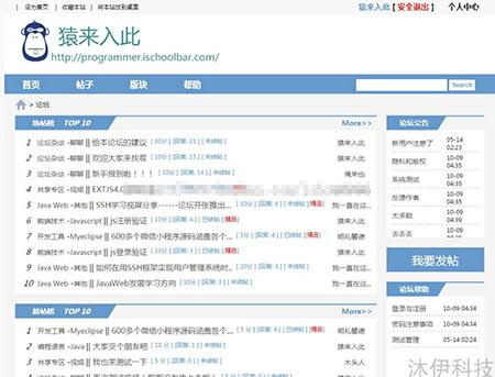 Java web论坛社区bbs系统源码