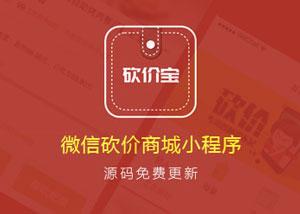 砍价宝7.7正版源码免费更新送砍价素材