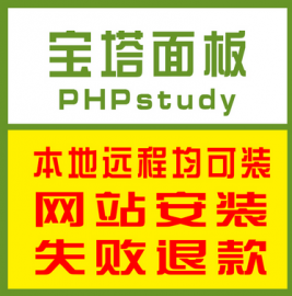 服务器环境搭建 Windows和Linux安装源码 专职PHP技术安装服务