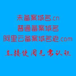未备案域名和已备案域名直接使用无需认证