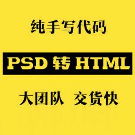 网页PC和手机站h5全手工切图 发psd文件转html网页带特效