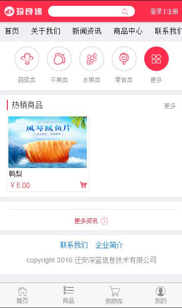 Thinkphp红色电商平台pc+wap源码