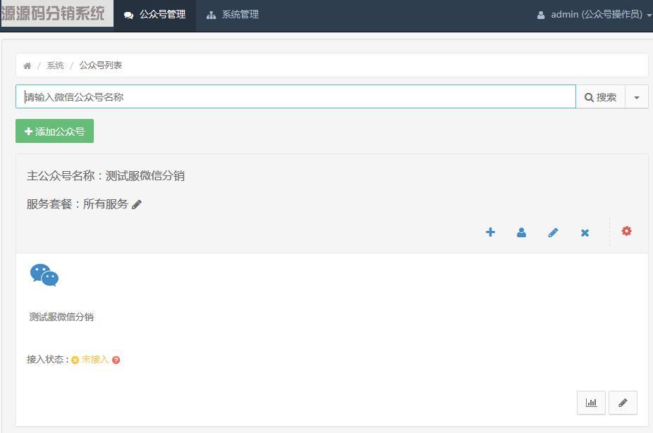 php微信分销后台系统源码