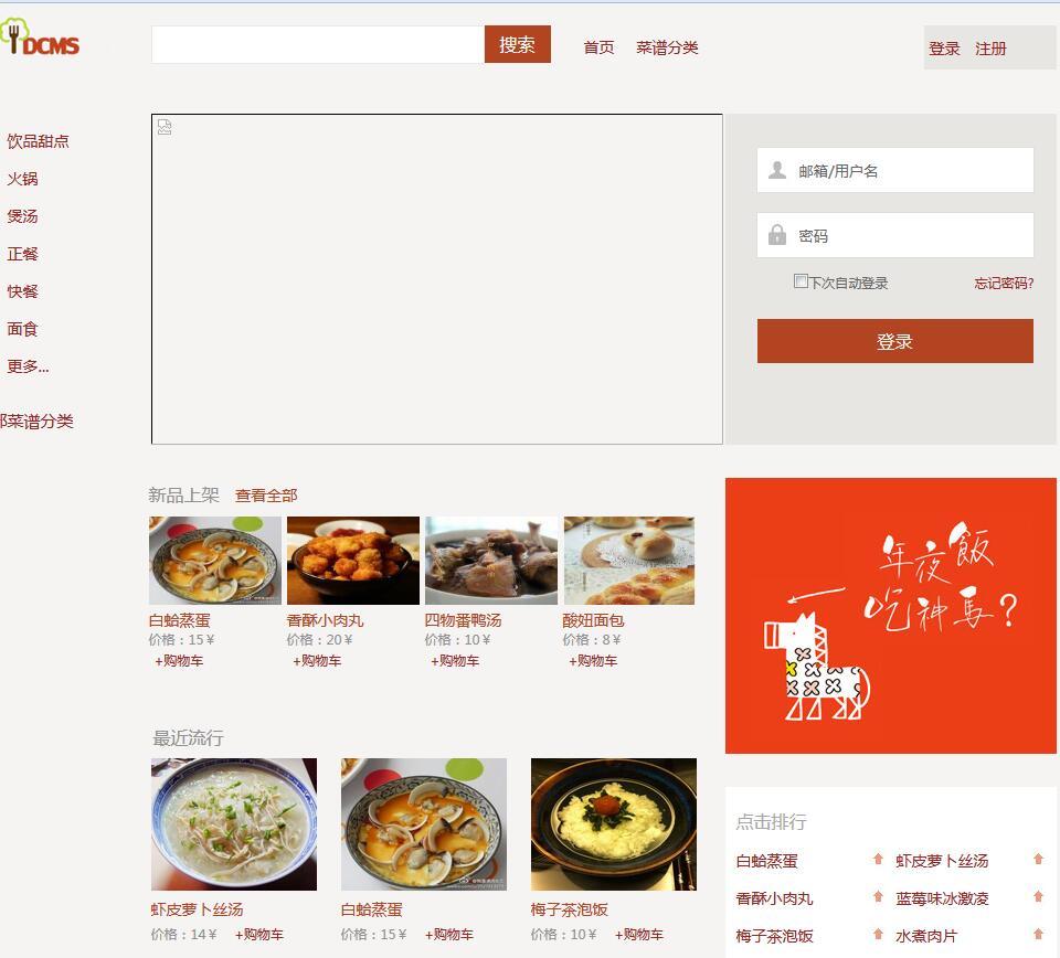 thinkphp餐饮O2O在线订餐源码