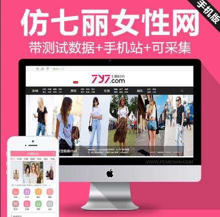 PHP时尚女性门户源码