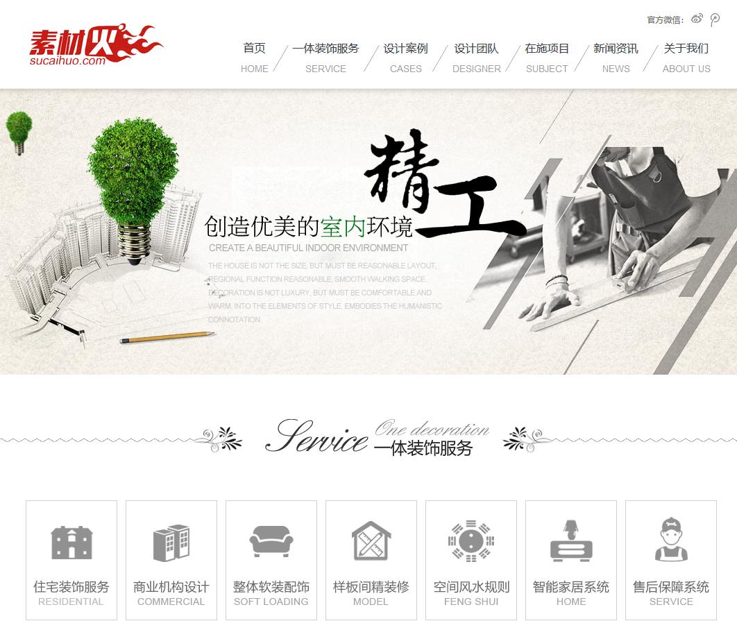 广告设计制作公司网站源码