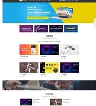PHP网络教学在线教育培训系统 互联网教学销售推广平台