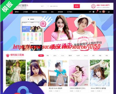 Discuz模特时尚门户论坛网站 模特明星摄影图册展示平台