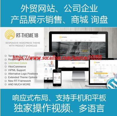 wordpress RT-theme18汉化主题模板 外贸企业公司通用企业站模板