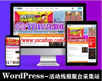 WordPress活动线报聚合采集资讯站 资讯赚钱门户网站 整站源码带手机版