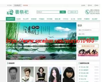 网上祭奠纪念祭祀门户网站模板 大气绿色纪念祭奠专业平台 整站源码