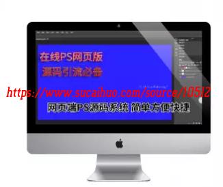 简单快捷方便网页端PS系统 图片在线处理编辑器 在线ps照片处理平台