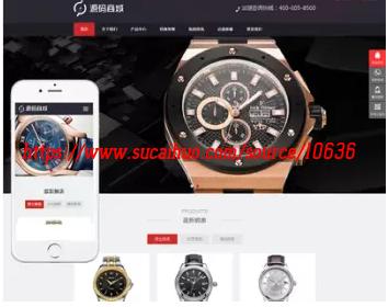 PHP织梦珠宝手表奢侈品企业网站整站程序 自适应手机端 带数据