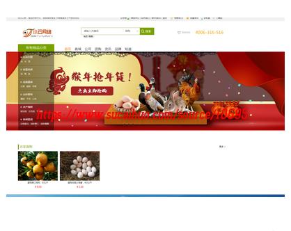 DESTOON7.0土特产团购购物商城网站模板 商城建站程序模板