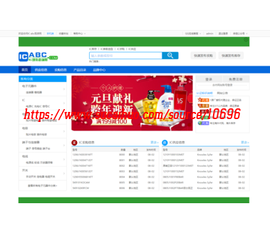 Destoon7经典蓝色B2B供应求购分类信息门户网站模板 现货查询平台