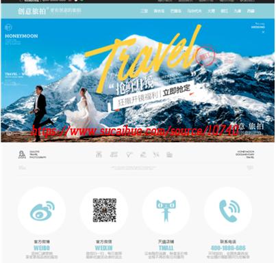 PHP美观大方创意旅行拍摄婚纱摄影企业网站模板 经过SEO优化