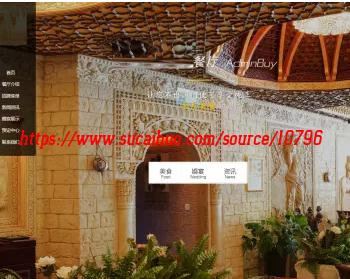 PHP织梦餐饮美食酒店类企业网站模板 简洁大气高端餐饮企业通用建站模板