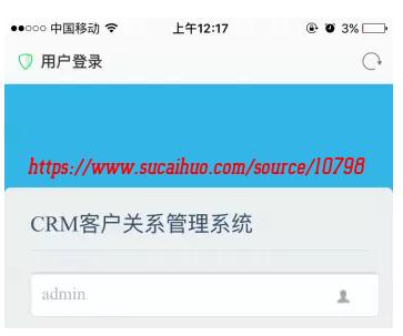 手机版CRM客户管理系统源码 客户用户资源多功能管理系统