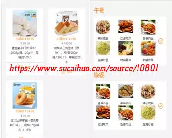 微信公众号集合扫码用餐管理系统 公司内部购物订餐预订系统源码