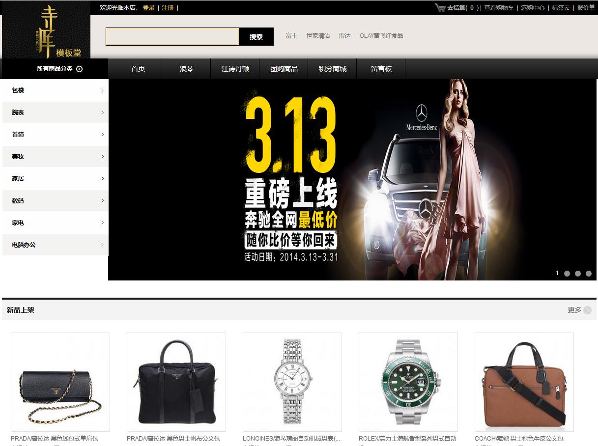 ecshop黑色奢侈品手表商城源码