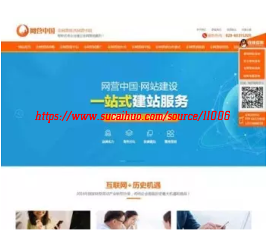 PHP织梦网络营销公司企业官网源码 一站式建站服务 带移动手机端