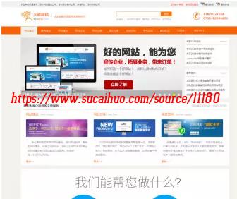 PHP织梦橙色大气网络工作室模板 电子商务营销类企业网站模板 整站源码