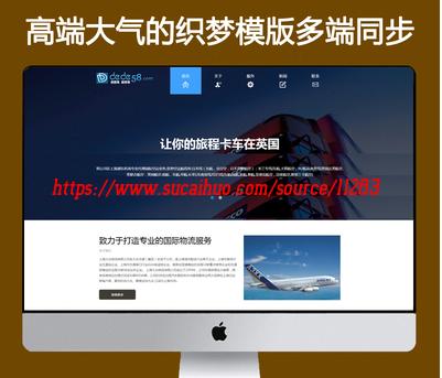 HTML自适应高端大气快递物流运输类企业网站模板 带手机端