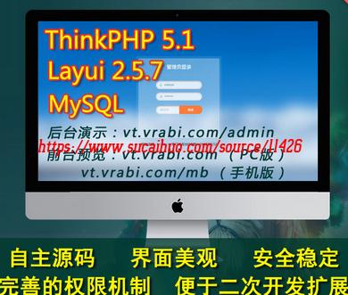 ThinkPHP5和layui前端框架开发的后台管理权限系统