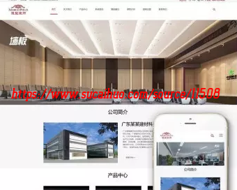 HTML响应式自适应建筑建材装修装饰类企业网站织梦模板 带手机端